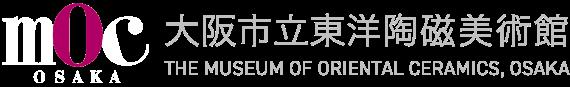 大阪市立东洋陶瓷美术馆藏品图像Open Data